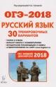 ОГЭ-2018 Русский язык 9 кл. 30 тренировочных вариантов